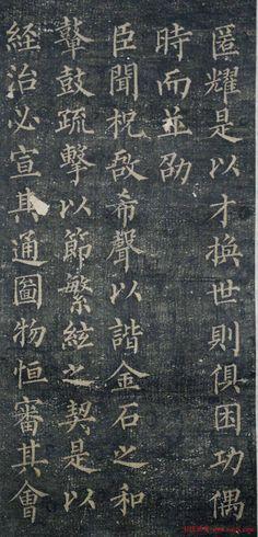 柳字帖 - 陸士衡演連珠 拓片 唐 柳公權12 #Chinese #Calligraphy #書法