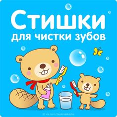 Стишки для чистки зубов Funny Poems, Kids Poems, Creative Kids, Kids Education, Toys For Boys, Kids And Parenting, Baby Knitting, Psychology, Baby Kids