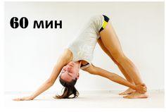 Виньяса йога для спины   Уровень 1-2