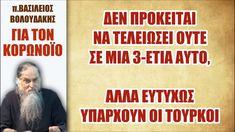 ΚΟΡΩΝΟΪΟΣ - Ευτυχώς υπάρχουν οι Τούρκοι - π. Βασίλειος Βολουδάκης Signs, Youtube, Shop Signs, Youtubers, Youtube Movies, Sign