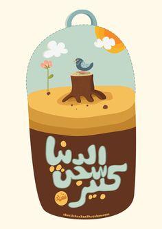 Life is a big prison by Sherif Ahmad, via Behance