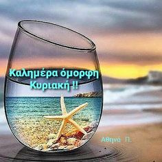 Good Morning Good Night, Amazing Places, Wonderful Images, The Good Place, Wine Glass, Cool Photos, Greece, In This Moment, Quotes