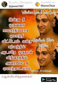 True Quotes, Best Quotes, Motivational Quotes, Qoutes, Mahabharata Quotes, Sarcastic Person, Chanakya Quotes, Self Confidence Tips, Gita Quotes