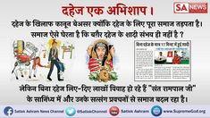 Dowry free marriage at the mercy of Saint Rampal Ji Maharaj Anniversary Wishes For Sister, Wedding Anniversary Message, Anniversary Funny, Hindu Worship, Sa News, Thursday Motivation, Wednesday Wisdom, Wedding Quotes, Spiritual Quotes