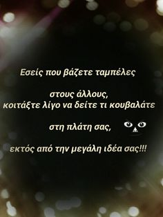 Picture Quotes, Love Quotes, Greek Quotes, Wisdom Quotes, True Stories, Messages, Thoughts, Nice, Philosophy