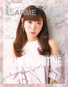 #LARME020 本日発売です  本屋さんへれっつごーっ #LARME
