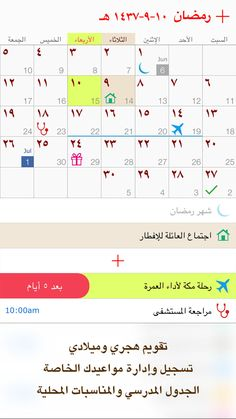 Inscription of years by ah eras this day in history jul 16 622 hijri calendar fandeluxe Image collections