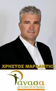 anatakti.gr: ΧΡΗΣΤΟΣ ΜΑΡΛΑΝΤΗΣ: ΔΗΜΑΡΧΕ ΑΠΕΛΥΣΕ ΤΟΝ!