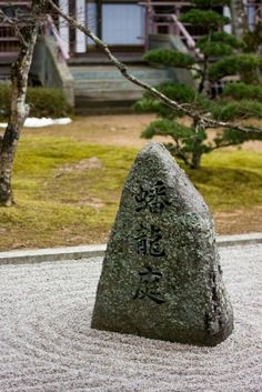 Japanese Garden – The Miracle Of Zen Culture! - Decor10