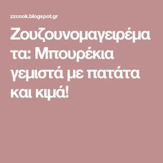 Ζουζουνομαγειρέματα: Μπουρέκια γεμιστά με πατάτα και κιμά! Food Network Recipes, Cooking Recipes, The Kitchen Food Network, Food And Drink, Blog, Thalia, Recipes, Chef Recipes, Blogging