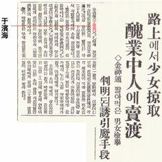日韓併合時代の新聞記事 - 正統史観年表