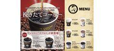 挽きたてコーヒー 100円より