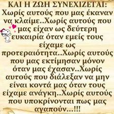 Best Quotes, Life Quotes, Greek Quotes, True Words, Lyrics, Poetry, Inspirational Quotes, Facts, Sayings