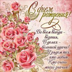 Открытки с цветами и стихами с Днем Рождения