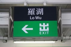 MTR Lo Wu Station 羅湖站 , Lo Wu Four Square, China, Architecture, Places, Arquitetura, Architecture Design, Porcelain, Lugares