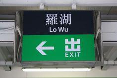 MTR Lo Wu Station 羅湖站 , Lo Wu