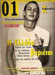 Περιοδικό 01!