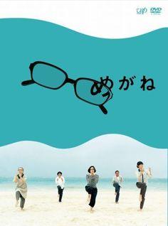 めがね(3枚組) [DVD] DVD ~ 小林聡美, http://www.amazon.co.jp/dp/B00120HXCU/ref=cm_sw_r_pi_dp_osa0sb1WG6952