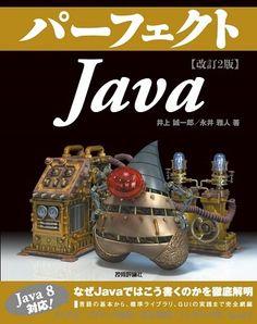 改訂2版 パーフェクトJava   井上 誠一郎 http://www.amazon.co.jp/dp/4774166855/ref=cm_sw_r_pi_dp_XOe3ub01XP513