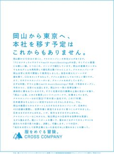 岡山から東京へ、本社を移す予定これからもありません。 Magazine Layout Design, Magazine Layouts, Corporate Brochure Design, Celebrity Travel, Travel Quotes, Art Education, Graphic Design, Humor, Life