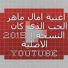 اغنية امال ماهر - الحب الذى كان 2015 | النسخة الاصلية - YouTube
