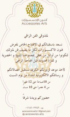 معرض فنون الاكسسوارات.. Accessories Arts showroom call and have your privet appointement