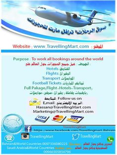 Travellingmart provides  hotels reservation, Hotel Packages, Car Rental travel deals, cheap hotel rooms, Hotels in London, World wide hotels booking, Online football tickets, Cheap hotel deals car rental in Dubai, cheap hotel prices,  discount hotel rates, Football Tickets, Singapore hotel deals, Hotels in Abu Dhabi, Hotels in Paris, worldwide hotels online, honeymoon packages, Holiday packages