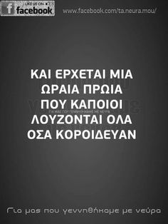 Words Quotes, Love Quotes, Funny Quotes, Sayings, Feeling Loved Quotes, Greek Quotes, Life Lessons, Letting Go, Favorite Quotes