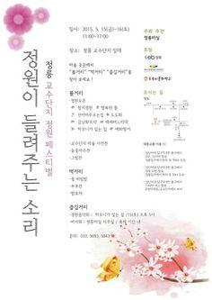 정원 축제 - 정릉 교수단지