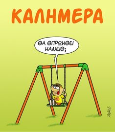 Funny Greek Quotes, Good Morning, Memes, Humor, Buen Dia, Bonjour, Meme, Good Morning Wishes