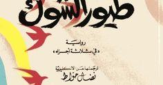 Image result for رواية طيور الشوك
