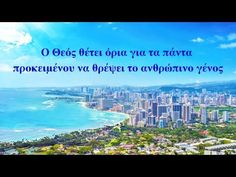 Ομιλία του Θεού «Ο Ίδιος ο Θεός, ο Μοναδικός (Θ') Ο Θεός είναι η Πηγή της Ζωής για τα Πάντα (Γ')» - YouTube Jewish Music, God Is, My Salvation, Christian Songs, Tagalog, Knowing God, Great Videos, Good Movies, City Photo