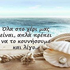 Movie Quotes, Picture Quotes, Summer Vibes, Motivational, Greek, Anna, Wisdom, Pictures, Life