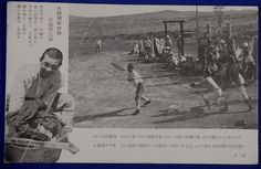 1930's Japanese Postcard : Baseball Match by Manchuria Stationed Soldiers Photo & Manchuria Development Slogan Song Lyrics vintage antique
