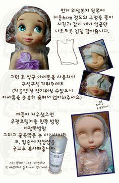 #베이비돌 리페인팅 02 http://blog.naver.com/seulspanta   #baby doll # baby dollar