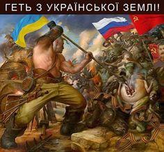 Єдина Україна: Росияне, привыкайте: Перед вами Украина, которую в...