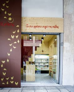 """Greek interior architects, Dimitra Papafilippou and Penny Eleftheriou of dDesign, have recently completed a project regarding a """"special"""" store that sells eggs and poultry products."""