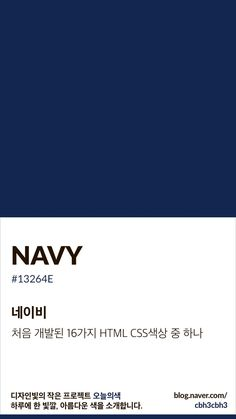 Color of today: A small project of Navy design light. Pantone Colour Palettes, Color Schemes Colour Palettes, Colour Pallete, Pantone Color, Pantone Navy, Navy Blue Color, Colour Board, Color Swatches, Color Theory