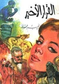 تحميل كتاب القرار الأخير pdf نجيب محفوظ Naguib Mahfouz, Books You Should Read, Morning Texts, Book And Magazine, Ebook Pdf, Novels, Portrait, Reading, Illustration