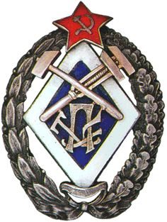 389   ( Тбилиское пехотное училище )