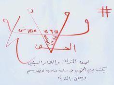 Talisman Wazifa to Forget Love Black Magic For Love, Black Magic Book, Temple Tattoo, Philosophy Books, Sufi Quotes, Money Spells, Islamic Phrases, Islam Facts, Free Pdf Books
