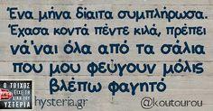 Δείτε αυτή τη φωτογραφία στο Instagram από @hysteria_gr • Αρέσει σε 1,024 Sarcastic Quotes, Funny Quotes, Funny Memes, Jokes, Funny Shit, Are You Serious, Funny Greek, Funny Statuses, Greek Quotes