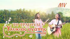 Χριστιανικοί ύμνοι | Το τραγούδι της γλυκιάς αγάπης
