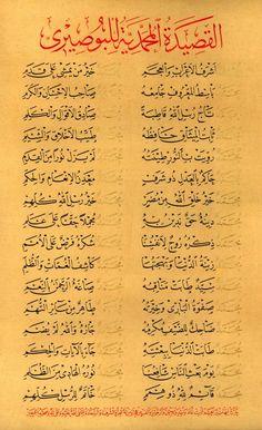 "durood: "" Qasidah al-Muhammadiyah """