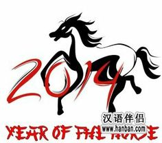The 2014 Year of Horse_Chinese Language Companion - HanBan.com