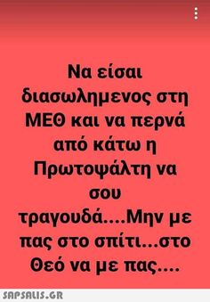 Good Jokes, Greek Quotes, Funny Photos, Just In Case, Wisdom, Lol, Humor, My Favorite Things, Words