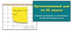 Организованный дом за 52 недели