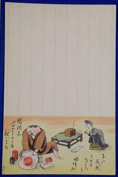 1930's Second Sino-Japanese War time Postcard : Senryu (Haiku) relating to Homefront - Japan War Art