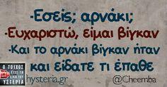 Εσείς αρνάκια Ευχαριστώ είμαι βίγκαν και το αρνάκι βίγκαν ήταν και είδατε τι έπαθε Greek Sayings, Funny Greek Quotes, Stupid Funny Memes, Hilarious, Clever Quotes, How To Be Likeable, Life Happens, Jokes Quotes, Just Kidding
