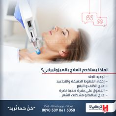 Skin Center, Hair Clinic, Kingdom Of Great Britain, Hair Transplant, United Arab Emirates, Republic Of The Congo, Plastic Surgery, Northern Ireland, Arabic Quotes